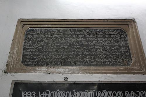 kozhencherry mar thoma church stone inscription